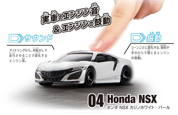 「トミカ4D Honda NSX」