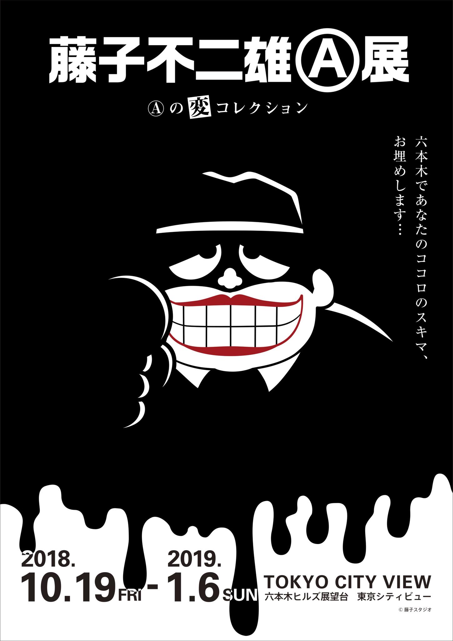 (C)藤子スタジオ