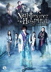 江田剛(ジャニーズJr.)主演舞台『Nightmare Hospital~七つの罪に花束を~』 おどろおどろしくも楽し気なキービジュアルが完成