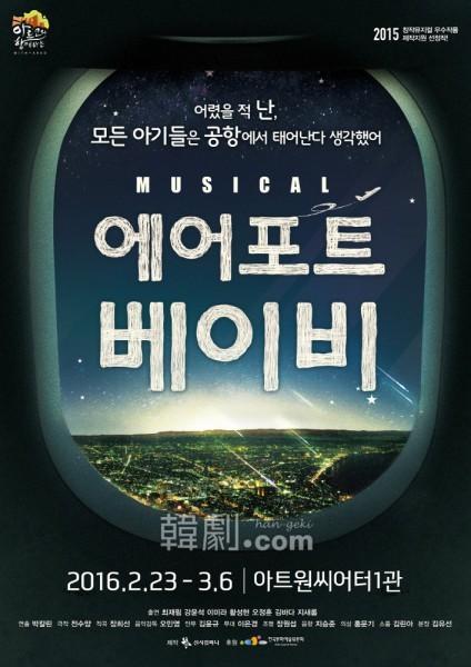 『エアポート・ベイビー』 出演:チェ・ジェリム、カン・ユンソク、イ・ミラ、ファン・ソンホン、オ・ジョンフン、キム・パダ、チ・セロム