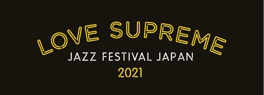 『LOVE SUPREME JAZZ FESTIVAL』告知画像