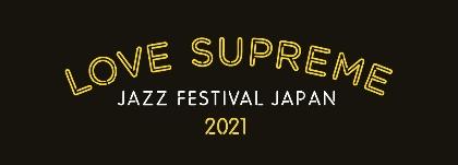 『LOVE SUPREME JAZZ FESTIVAL JAPAN 2021』開催決定 初日のヘッドライナーはDREAMS COME TRUE