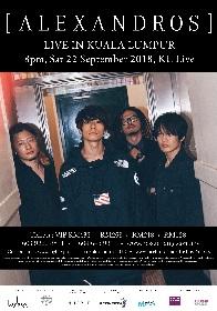 [ALEXANDROS] 9月にマレーシア、10月にアメリカツアーを開催