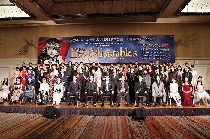 【動画あり】ミュージカル『レ・ミゼラブル』製作発表レポート~総勢70人による「ワン・デイ・モア」に鳴りやまぬ拍手!