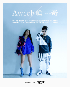 Awich×唾奇、カップリングツアーを6月に開催決定
