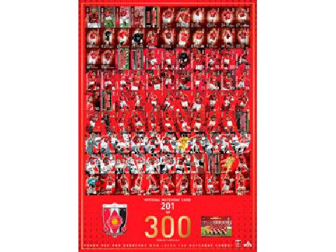 J1浦和のマッチデーカードが400号突破