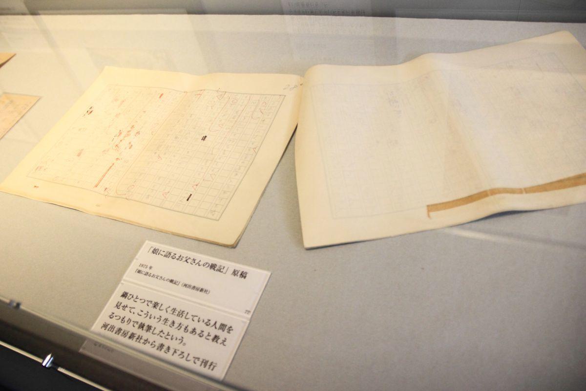 「娘に語るお父さんの戦記」原稿 昭和50年(1975年) ⓒ水木プロダクション