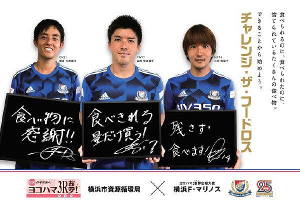 """横浜F・マリノスは食べ物の""""もったいない""""を減らすため、「チャレンジ・ザ・フードロス」を呼びかける"""