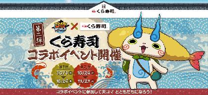 『妖怪ウォッチ ワールド』×「くら寿司」コラボ第2弾が10月29日(月)から開催 コラボ初登場の「天コマ」が出現