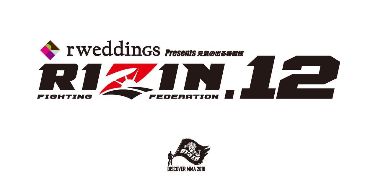 総合格闘技イベント『RWEDDINGS presents RIZIN.12』は8月12日(日)開催