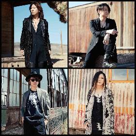 GLAY 5月からのツアータイトルに新元号「令和」、新曲「元号」を配信リリース