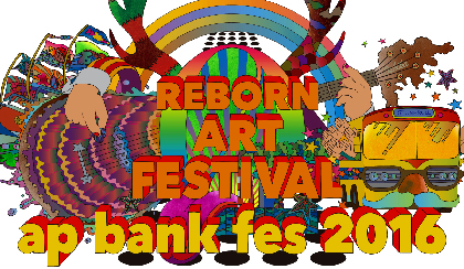 『Reborn-Art Festival × ap bank fes 2016』第一弾出演者に、ストレイテナー、Cocco、スガ シカオほか