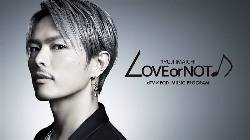LOVE or NOT♪ (C)エイベックス通信放送/フジテレビジョン