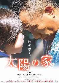 長渕剛が映画史上初の試み 20年ぶり主演映画『太陽の家』をライブツアー全国10ヶ所全17公演で上映