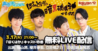 福山潤、櫻井孝宏、立花慎之介が出演!TVアニメ『ぼくのとなりに暗黒破壊神がいます。』オリジナル番組のLIVE配信が決定