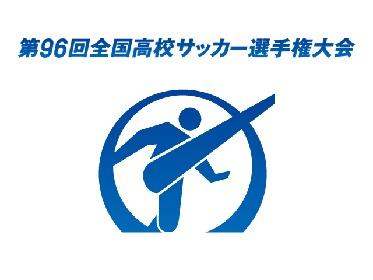 全国高校サッカー選手権の出場校そろう! 最後の一校は神奈川・桐蔭学園