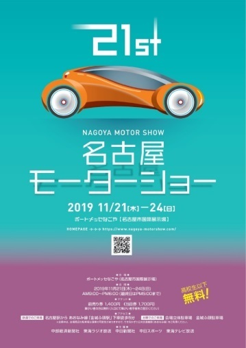 『第21回名古屋モーターショー』のポスター