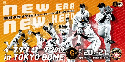若きG戦士を東京ドームで応援する2日間!『イースタン・リーグ 2019 in TOKYODOME』