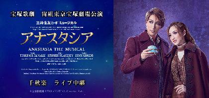 宝塚歌劇団 宙組 東京公演『アナスタシア』 千秋楽ライブ中継の開催が決定