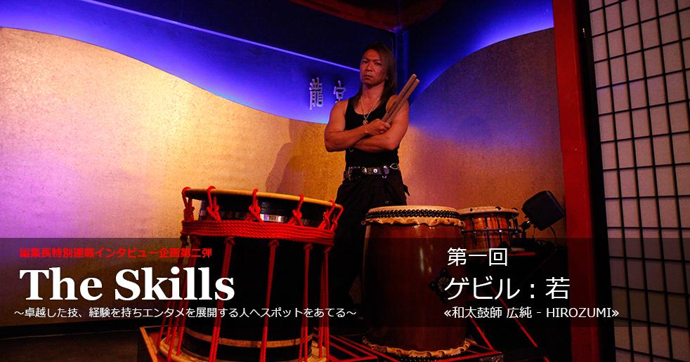 ゲビル:若≪和太鼓師 広純 - HIROZUMI≫