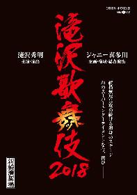 「滝沢歌舞伎2018」ビジュアルお披露目、演出プランも明らかに