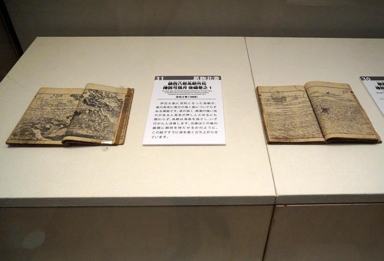 左:《鎮西八郎為朝外伝 椿説弓張月 後編巻之1》文化5年(1808年)、 右:《鎮西八郎為朝外伝 椿説弓張月 前編巻之3》文化5年(1808年) いずれも葛飾北斎 画 東京都江戸東京博物館蔵
