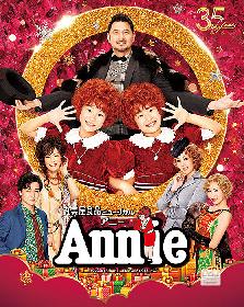 ミュージカル『アニー』2020、夏公演も中止に