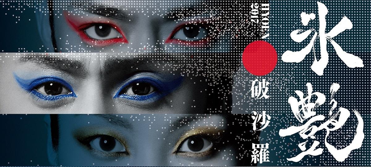 「氷艶 hyoen2017」『破沙羅(バサラ)』 (C)松竹株式会社