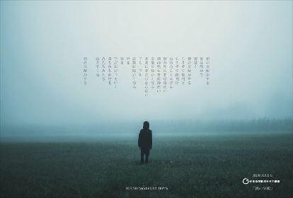 TOKYO笹塚ボーイズ、若者の貧困をテーマにした『朝の気配』を上演