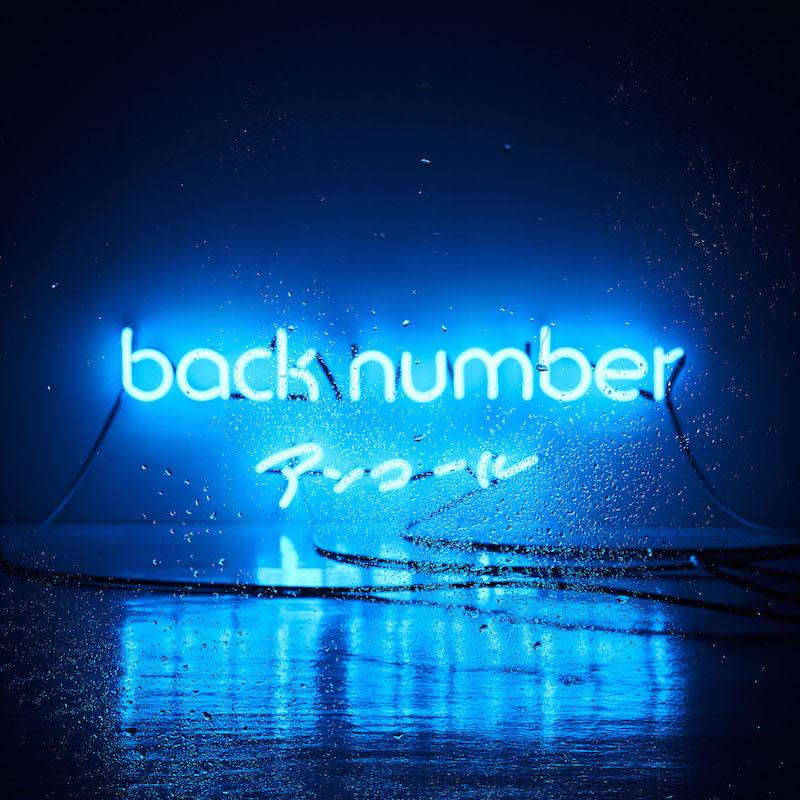 back number 青い 春 mp3