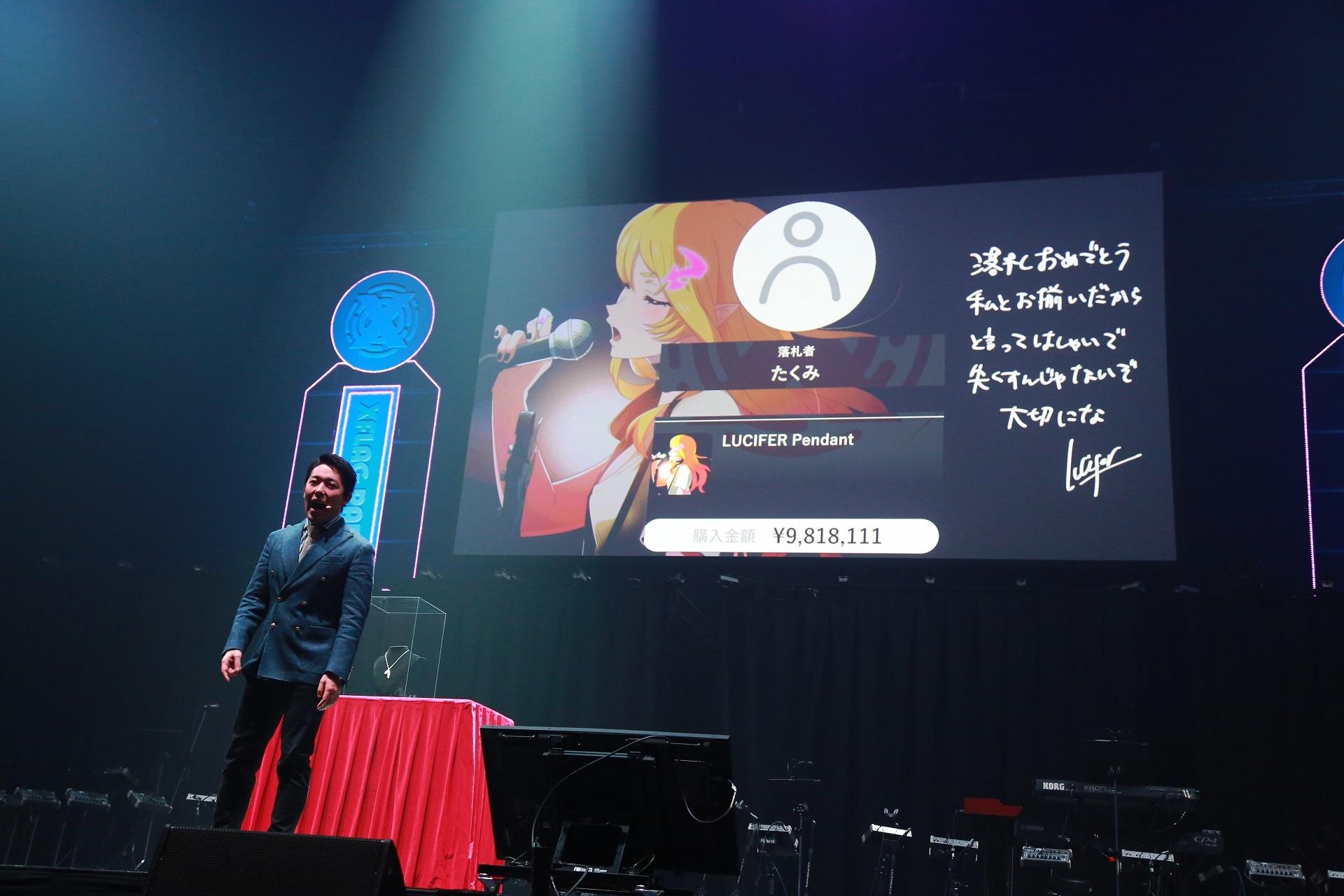 中田敦彦さんプレゼンターを務めた逆オークションでは、ネックレスが約 980 万円で落札