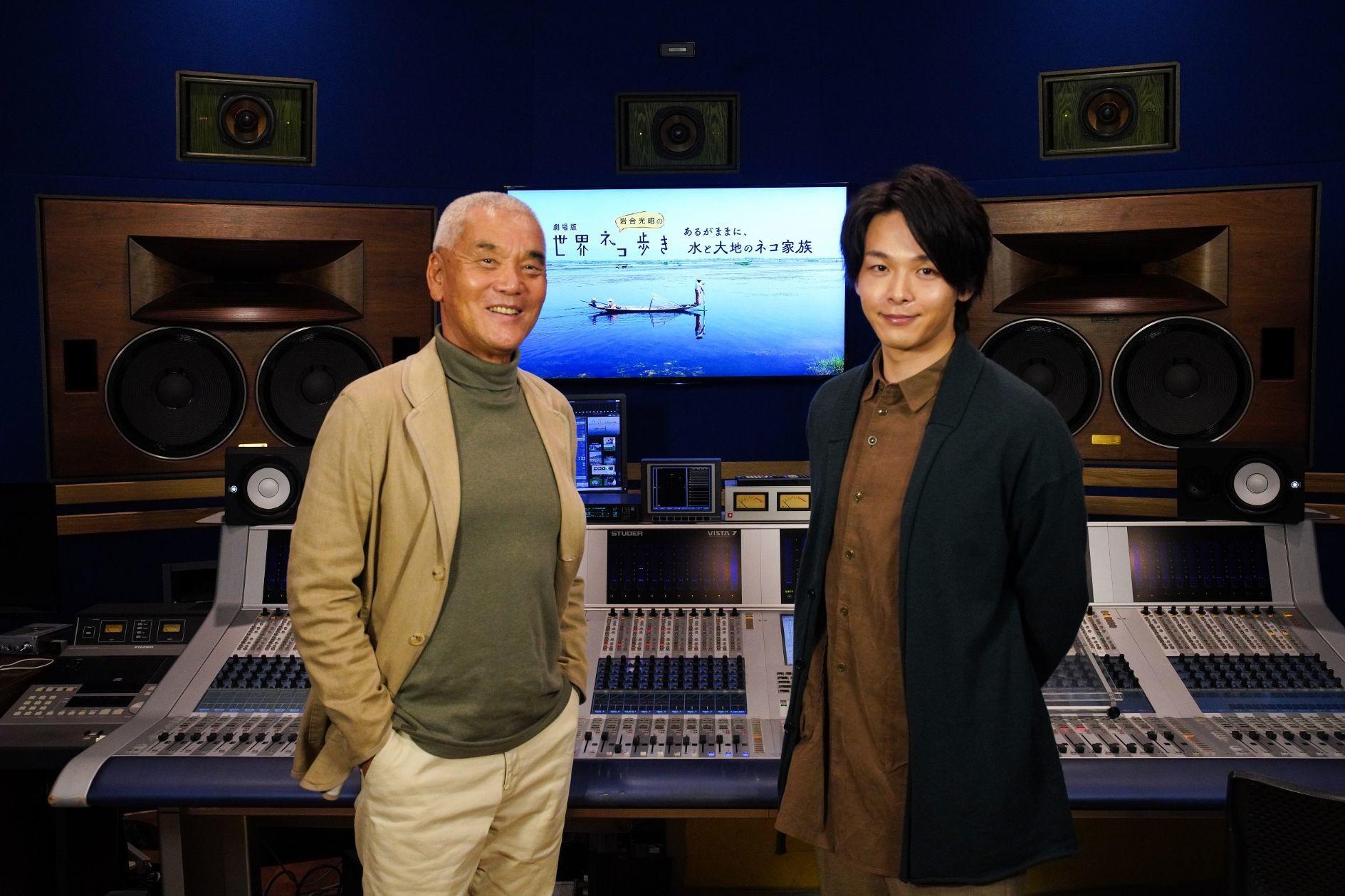 左から、岩合光昭監督、中村倫也 (C)「劇場版 岩合光昭の世界ネコ歩き 2」製作委員会 (C)Mitsuaki Iwago