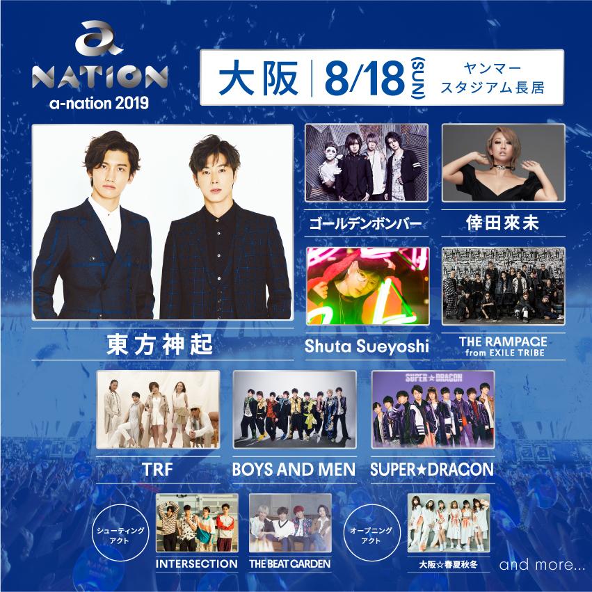 『a-nation 2019』大阪2日目