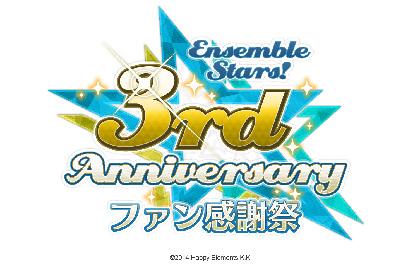 『あんさんぶるスターズ!~3rd Anniversaryファン感謝祭』ライブ・ビューイング開催決定