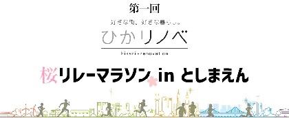 としまえんを桜を愛でながら走る『第1回ひかリノベ桜リレーマラソンinとしまえん』開催