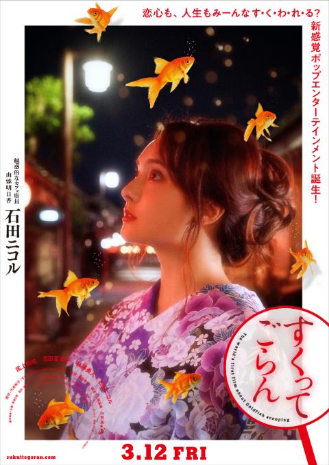 (C)2020映画「すくってごらん」製作委員会 (C)大谷紀子/講談社
