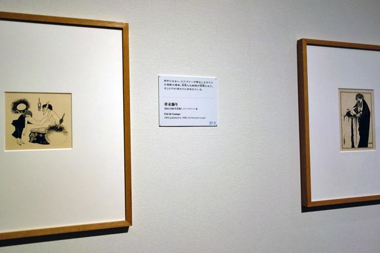 (左より)オーブリー・ビアズリー《章末飾り》1894年、《踊り手の褒美》1894年