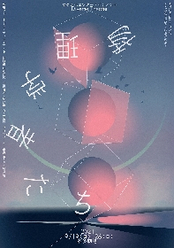 ノゾエ征爾(上演台本・演出)&プロデューサーコメントが到着 ワタナベエンターテインメントDiverse Theater『物理学者たち』