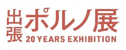 ポルノグラフィティ 『出張ポルノ展 20 YEARS EXHIBITION』を広島・大阪で開催決定 東京ドーム公演の衣装も展示