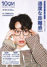 韓国の10cm(シプセンチ)、アジアツアーの一環として6月に東京でライブを開催