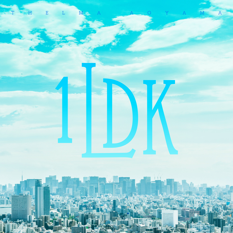 「1LDK」