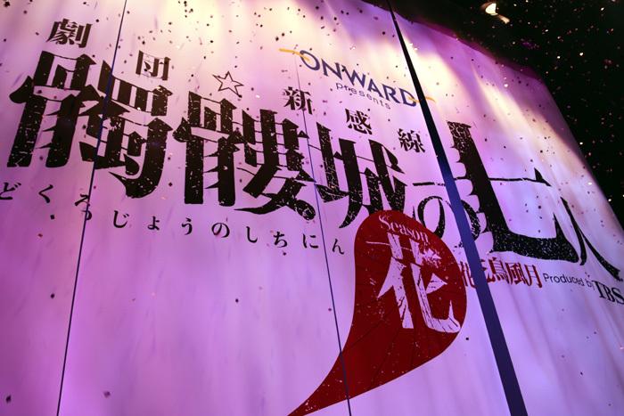 ステージ前に紙吹雪と共に幕がおり、さらにその幕が落ちるとキャストが勢ぞろい!