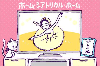 日本のダンスに注目しよう!/ホーム・シアトリカル・ホーム ~自宅カンゲキ 1-2-3 ~[Vol.6]<ダンス編>