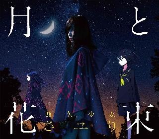 """""""酸欠少女""""さユり、新シングル「月と花束」のジャケットを一挙公開 アニメ『Fate/EXTRA Last Encore』の描き下ろしも"""