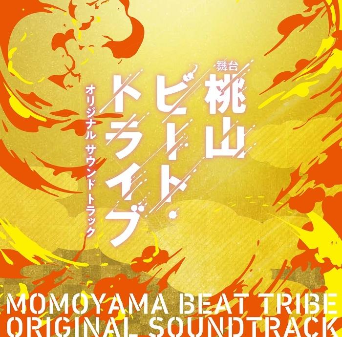 舞台『桃山ビート・トライブ』オリジナルサウンドトラックCD