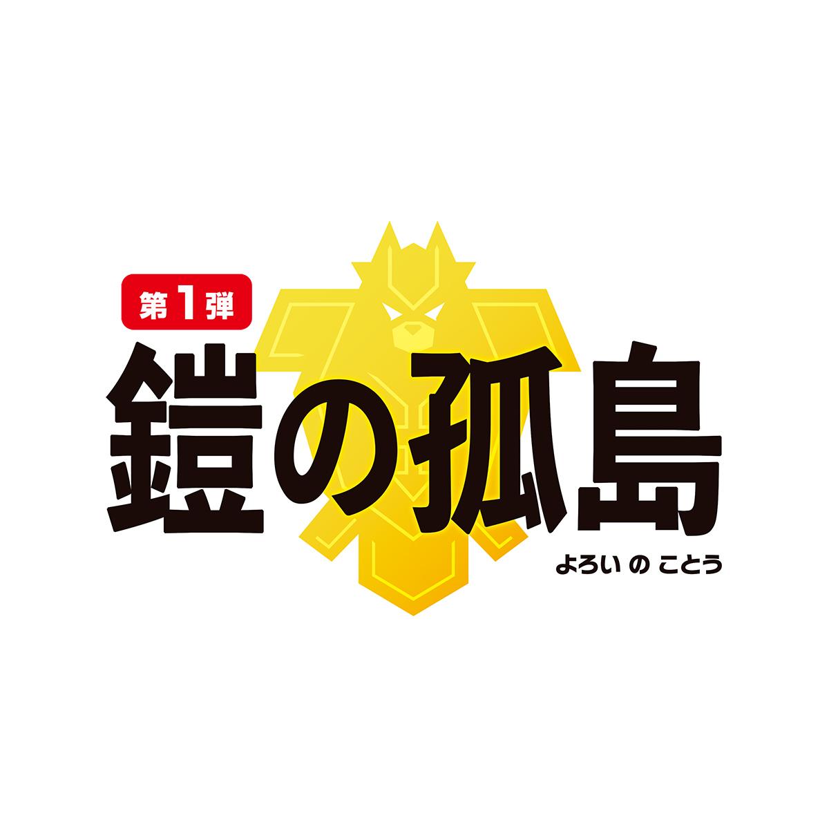 「鎧の孤島(よろいのことう)」ロゴ (c)2020 Pokémon. (c)1995-2020 Nintendo/Creatures Inc. /GAME FREAK inc.