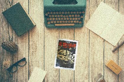 伊藤若冲、岩佐又兵衛、歌川国芳…… ブームのきっかけはこの本にあった『奇想の系譜 』書評
