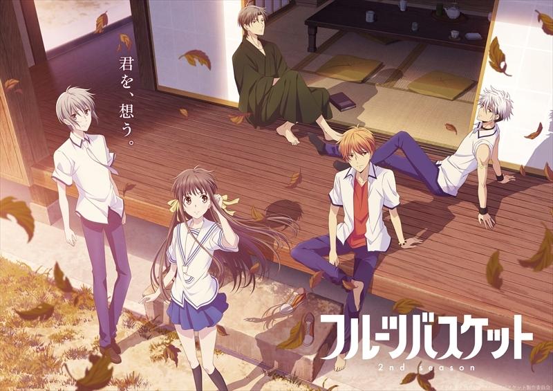 TVアニメ『フルーツバスケット』2nd season第2クール新ビジュアル (c)高屋奈月・白泉社/フルーツバスケット製作委員会