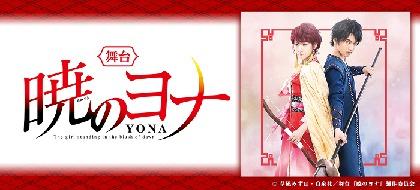 舞台『暁のヨナ』シリーズ2作品がカラオケルームで楽しめる JOYSOUND「みるハコ」で無料配信決定