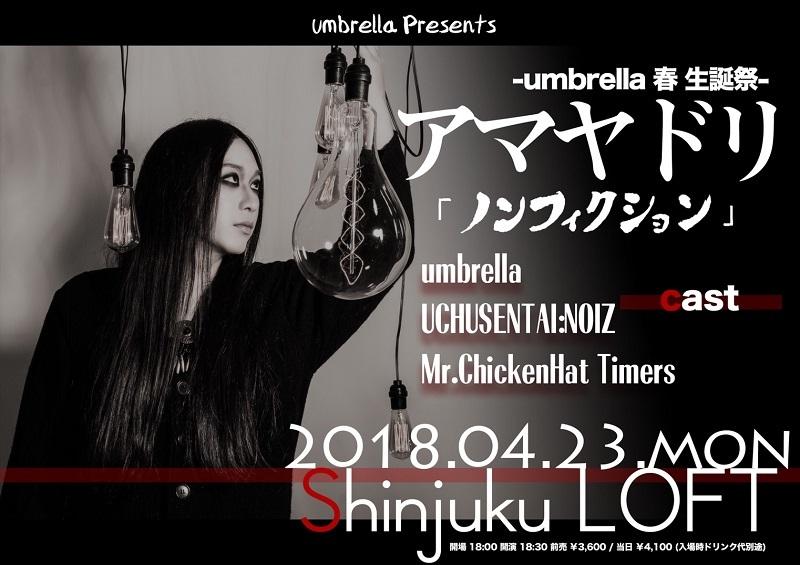 umbrella春生誕祭